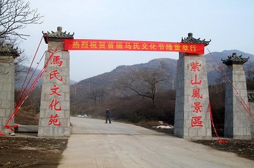 邯郸县旅游局,紫山风景区管委; 感恩谢天地 深情漫紫山--第一届马氏