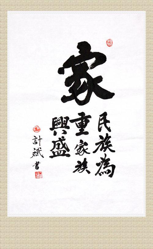郴州郴阳马氏四修族谱题词